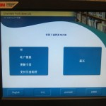 Chinese Simplified text on library check-out machine.