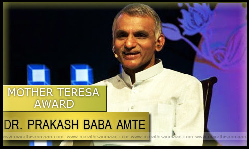 Doctor Amte was awarded Mother Teresa Awards for Social Justice, 2014.