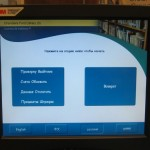 Russian language on library check-out machine.