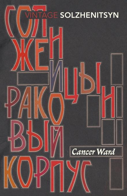 Cancer Ward: Aleksandr Solzhenitsyn